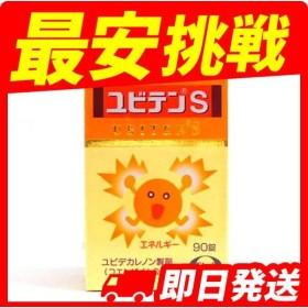 ユビテンS 90錠 第3類医薬品