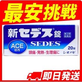 新セデス錠 20錠 指定第2類医薬品