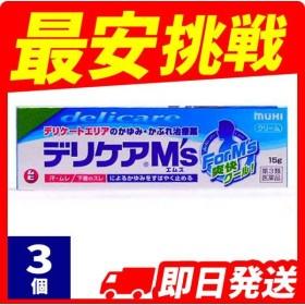 デリケアエムズ(M's) 15g 3個セット  第3類医薬品