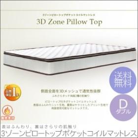 3ゾーンピロートップポケットコイルマットレス 幅140cm Dサイズ (ダブル,ニット生地,両面使用,3Dメッシュ,おすすめ)