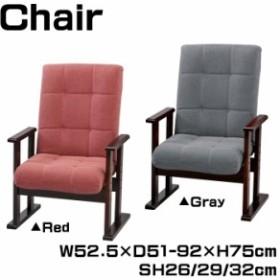高座椅子 パーソナルチェア チェア 14段階リクライニング Sサイズ 幅52.5cm 木製 木製フレーム LSS-24