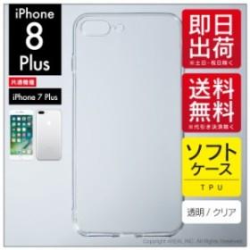 iPhone 8 Plus/7 Plus/Apple用 無地ケース (ソフトTPUクリア)