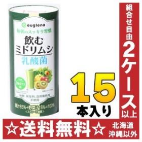 ユーグレナ 飲むミドリムシ 乳酸菌 195g カート缶 15本入〔野菜ジュース〕