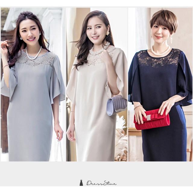 a8ad027726336 ワンピース - DRESS SCENE パーティー ドレス 結婚式 ワンピース 長袖 お呼ばれ 大きいサイズ きれいめ ゆったり