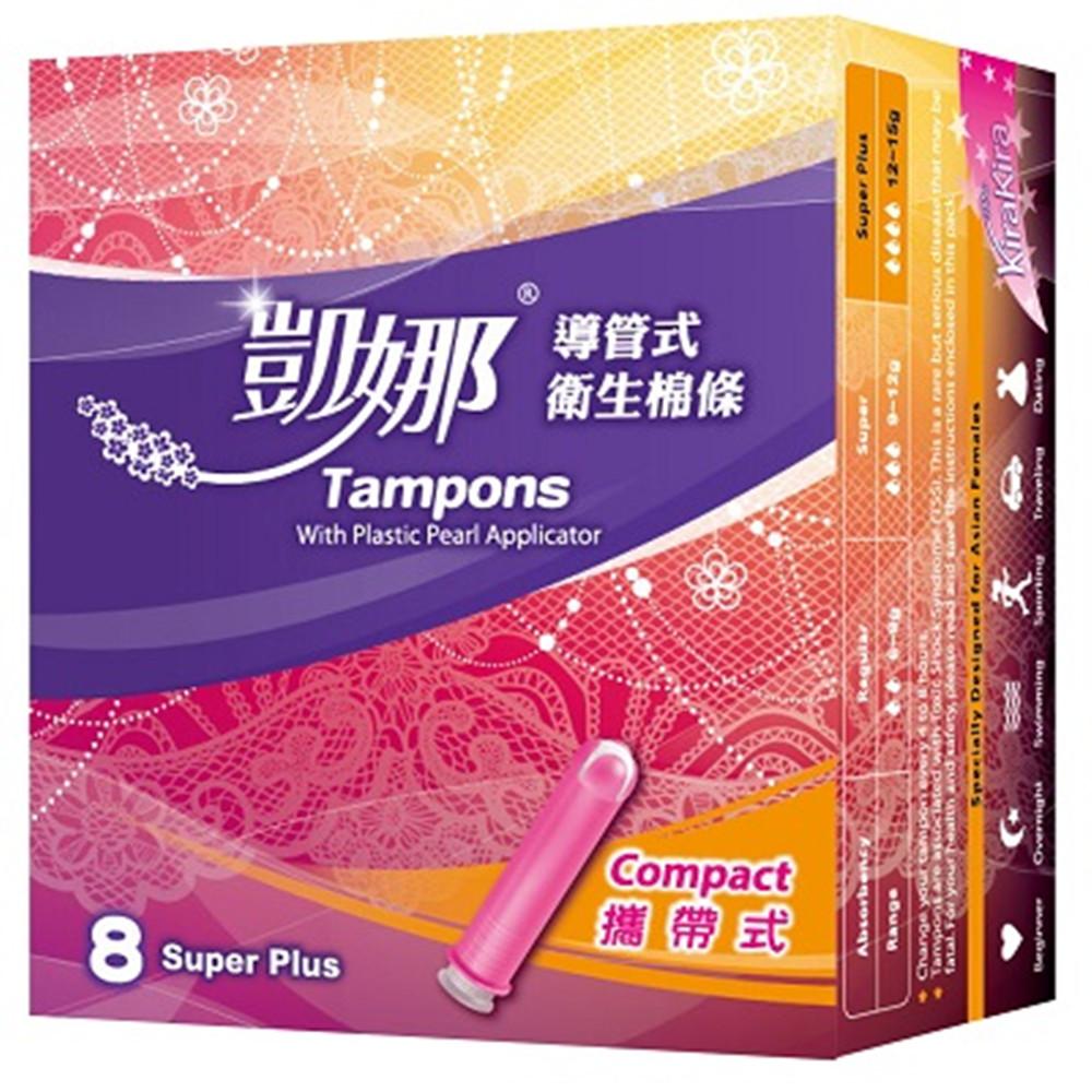 【凱娜】攜帶式衛生棉條 量極多型(8入)