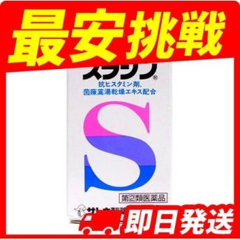 スラジン 72錠 指定第2類医薬品