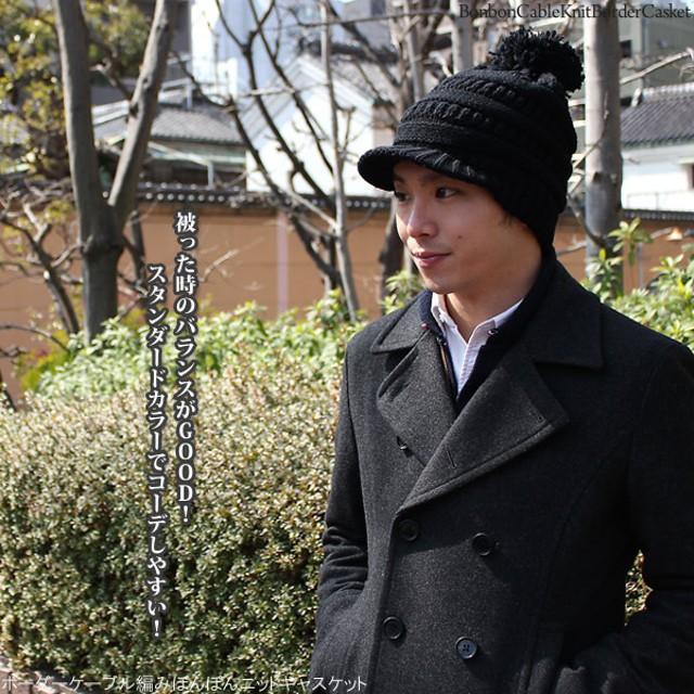 キャスケット - 帽子屋Zaction -帽子&ヘアバンド- ニット帽 つば付き 帽子 レディース 秋冬 メンズ ニットキャップ 小顔 防寒 ボーダーケーブル編みぼんぼんニットキャスケット