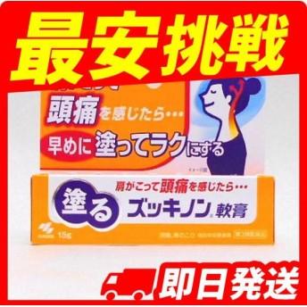 塗るズッキノン軟膏 15g 第3類医薬品