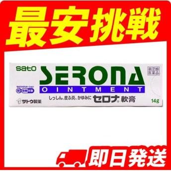 セロナ軟膏 14g 指定第2類医薬品