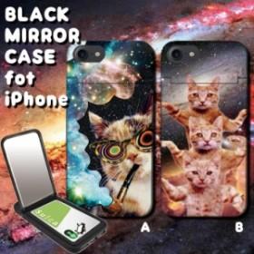 鏡付き ミラー付き iPhoneケース iPhoneXR/XSMAX iPhoneX/Xs iPhone8/7 ケース ICカード収納  ブラック 猫 スペースキャット 宇宙