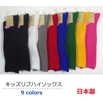 【ハイソックス 子供】日本製 キッズハイソックス リブ編み のびのびサイズ15cm~21cm スクールソックス お遊戯会 衣装 ガールズ靴下 キッズソックス