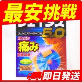 フェイタス5.0 14枚 第2類医薬品