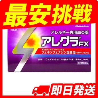 アレグラFX 14錠 第2類医薬品