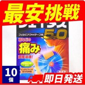 1個あたり1103円 フェイタス5.0 14枚 10個セット  第2類医薬品