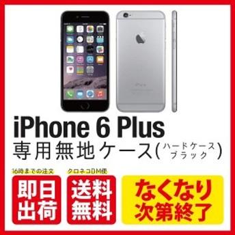 iPhone 6 Plus/Apple用 無地ケース (ブラック)【ハードケース】