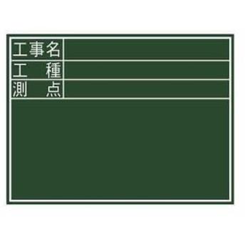 シンワ・黒板木製横D・450X60077059