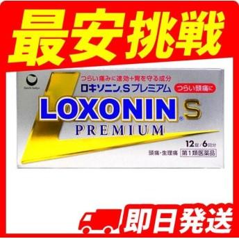 ロキソニンSプレミアム 12錠 第1類医薬品