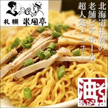 札幌 米風亭 油そば 2食入