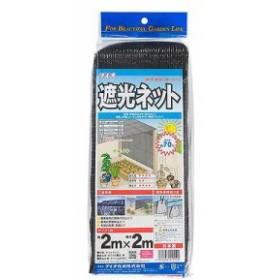ダイオ化成・ダイオネット1010・70%2X2mクロ