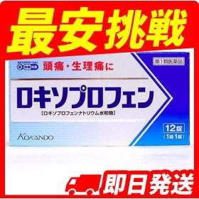 ロキソプロフェン錠「クニヒロ」 12錠 第1類医薬品