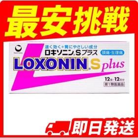 ロキソニンSプラス 12錠 第1類医薬品