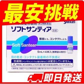 ソフトサンティア 4本 第3類医薬品