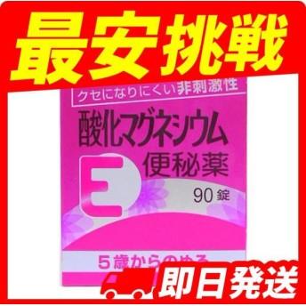 酸化マグネシウムE便秘薬 90錠 第3類医薬品