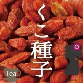 【ネコポス選択で送料無料】くこ種子茶100g スーパーフードゴジベリー【美容茶】【くこの実/クコの実/くこのみ/ゴジベリー】くこ種子茶100gが1512円!人気のくこ種子ティーをセール価格で OM