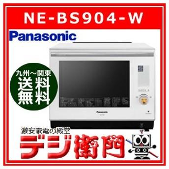 パナソニック 庫内容量30L オーブンレンジ 3つ星 ビストロ NE-BS904-W ホワイト /【Mサイズ】