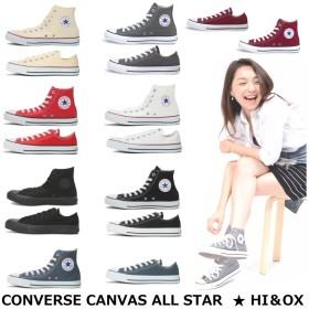 ハイカット/ローカット 選べる2タイプ!CONVERSE CANVAS ALL STAR コンバース キャンバス