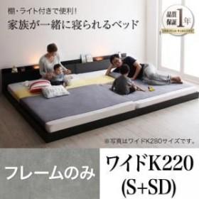 フロアベッド ワイドキング220(S+SD) [フレームのみ] フレーム色:ブラック 大型モダンフロアベッド