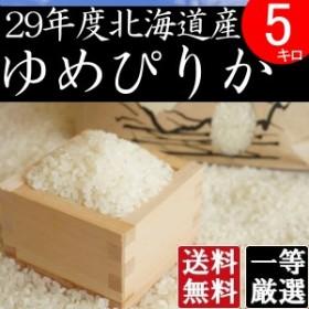 米 5キロ 送料無料 安い ゆめぴりか 北海道産 お米  5kg 安い 白米 北海道米 検査一等米 ゆめぴりか 5kg