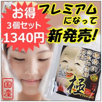どろあわ 極泡の泥泡洗顔石鹸 どろあわ洗顔石鹸 頂(いただき)×3個セット