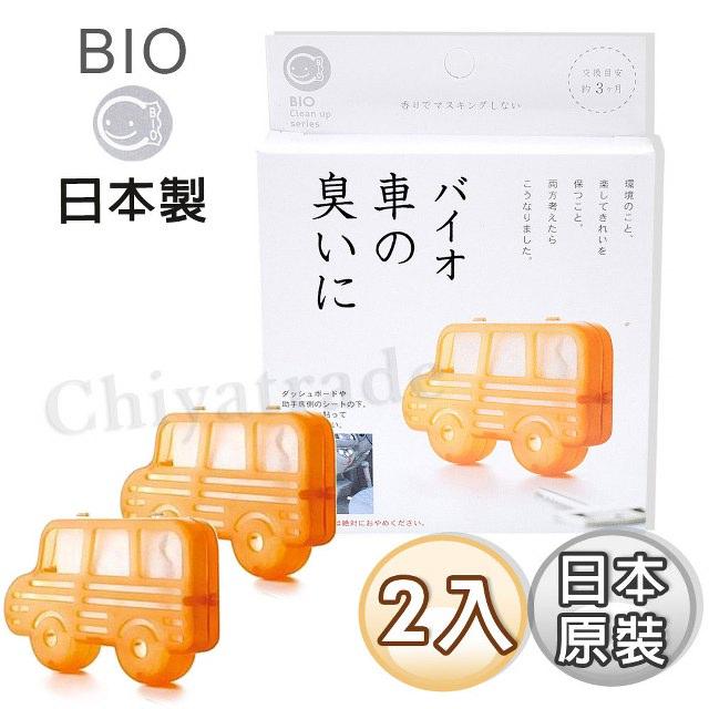 【日本原裝COGIT】日本製 神奇超長效汽車防霉貼 除臭盒 微生物分解 去除異味(2入)