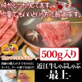 牛肉 しゃぶしゃぶ 近江牛 最上 500g入り お肉ギフト のしOK