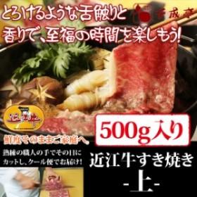 牛肉 すき焼き 近江牛 上 500g入り お肉ギフト のしOK