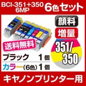 送料無料 インクカートリッジ キヤノン BCI-351XL+350XL/6MP(6色)1セット+BCI-350XLPGBK(顔料