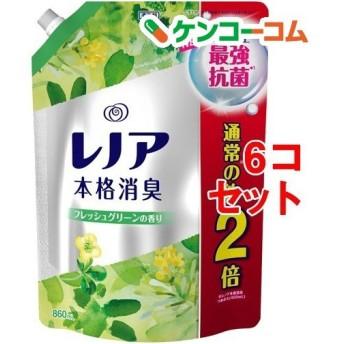 レノア 本格消臭 フレッシュグリーンの香り つめかえ用特大サイズ ( 860ml6コセット )/ レノア ( 柔軟剤 花粉吸着防止 )