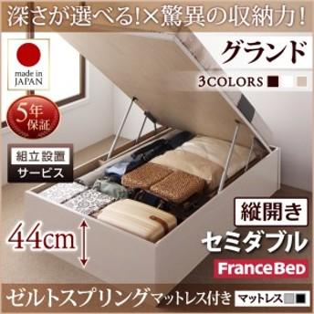 組立設置付 国産 跳ね上げ式ベッド 収納ベッド Regless リグレス ゼルトスプリングマットレス付き 縦開き セミダブルサイズ セミダブルベ