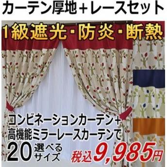 【送料無料】形状記憶・遮光1級防炎・コンビネーションスタイルカーテンと高機能レースカーテンセット20サイズ【日本製】