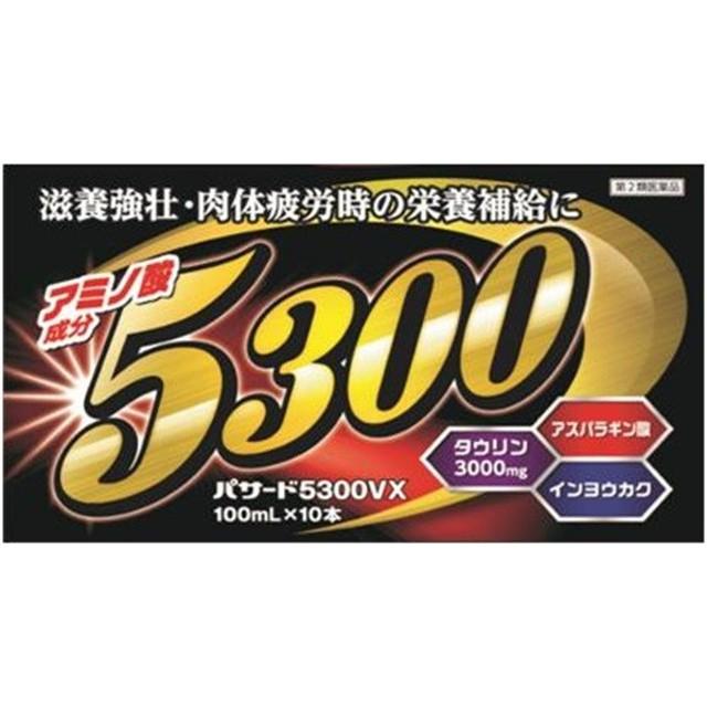 (第2類医薬品)パサード5300VX 100ml×10本/ パサード5300VX 栄養ドリンク (毎)
