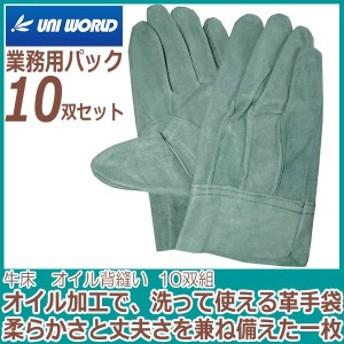 牛革手袋 ユニワールド 牛床オイル背縫い 112 業務用セット 10双組