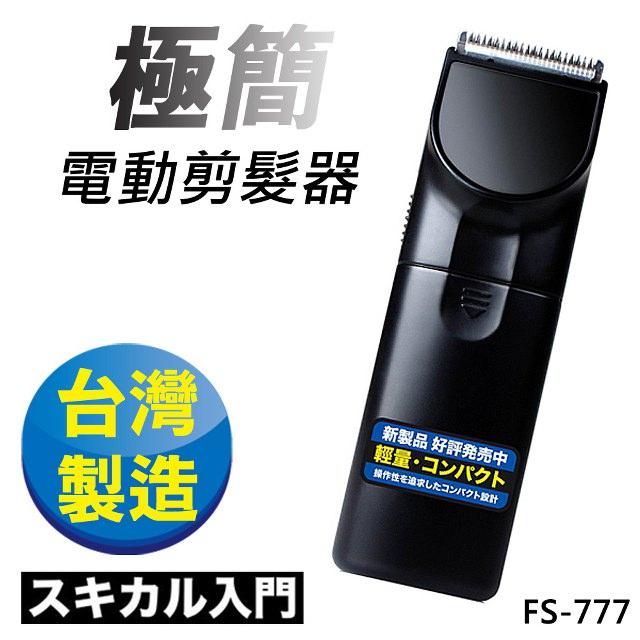 【日本極簡】超輕巧電動剪髮器 理髮器 電池式 FS-777(台灣製外銷日本大受好評)