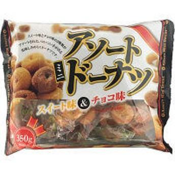 コンフェックス アソートミニドーナツ 1袋