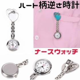 ハート柄 逆さ時計 ナースウォッチ ホワイト 看護師時計 レディース かわいい おしゃれ 時計[定形外郵便、送料無料、代引不可]
