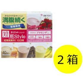 井藤漢方製薬 短期スタイル ダイエットシェイク 1セット(10食入×2箱)