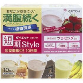 井藤漢方製薬 短期スタイル ダイエットシェイク 10食入