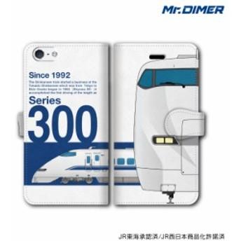 [◆]JR西日本 東海道・山陽新幹線 300系スマホケース iPhone7 iPhone6s 6splus iPhoneSE iPhone6 6plus 5s 5 5c 手帳型ケースタ