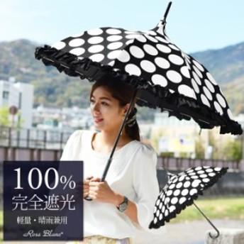 日傘 完全遮光 レディース かわいい 遮光100% パゴダ 50cm シングルフリル ドット(水玉) 【Rose Blanc】 UVカット 送料無料特典