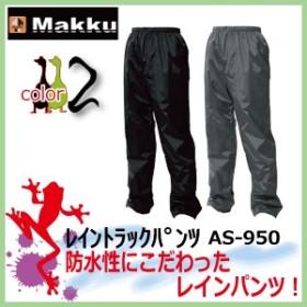 合羽 マック makku レインコートレインウェア合羽 レイントラックパンツ / AS-950 レインパンツ パンツのみ